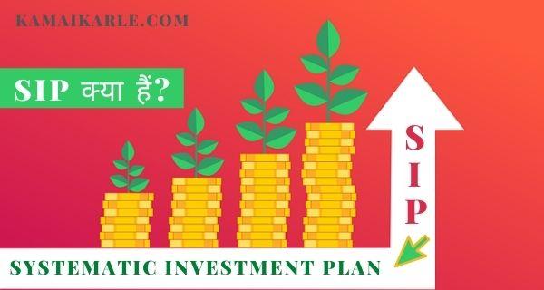 SIP क्या हैं और इससे पैसे कैसे कमाए~ 2021