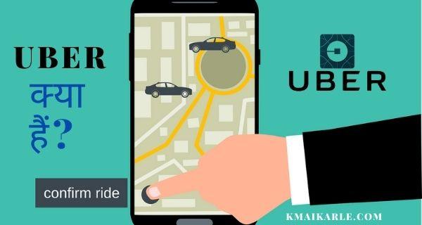 Uber क्या हैं? Uber में Bike कैसे लगाए और बिज़नेस कैसे करे पूरी जानकारी 2021