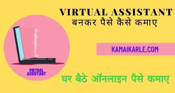Virtual Assistant बनकर पैसे कैसे कमाए ~ 2021 घर बैठे Easy तरीके से