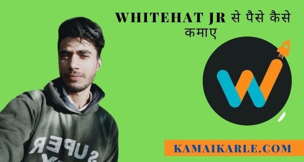 Whitehat Jr क्या हैं? whitehat Jr से पैसे कैसे कमाए ~ 2021