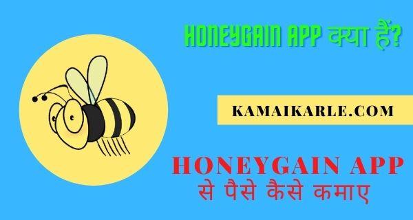 Honeygain App क्या हैं और Honeygain App से पैसे कैसे कमाए~ 2021