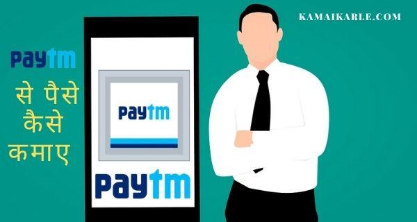 PayTm क्या हैं और PayTm से पैसे कैसे कमाए 2021