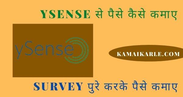 YSense क्या हैं? इससे पैसे कैसे कमाए~ 2021