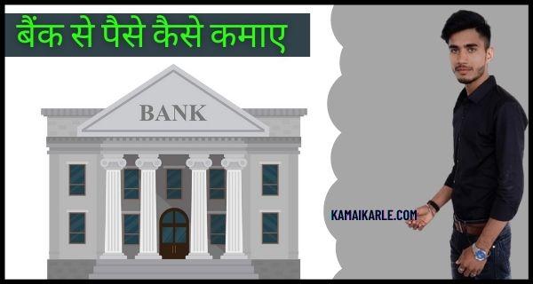 बैंक से पैसे कैसे कमाए