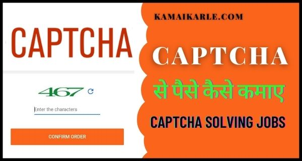 Captcha क्या हैं और Captcha से पैसे कैसे कमाए~ 2021
