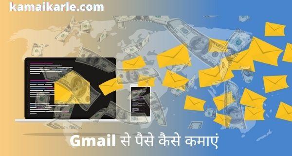 Gmail से पैसे कैसे कमाएं