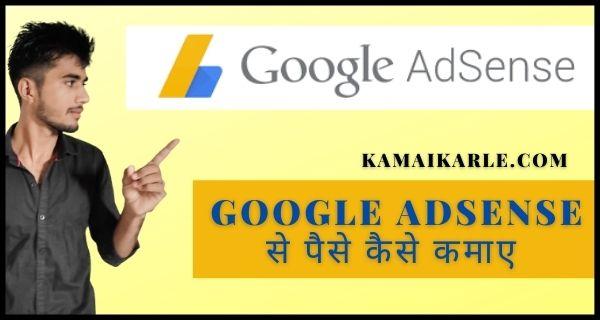 Google AdSense से पैसे कैसे कमाए