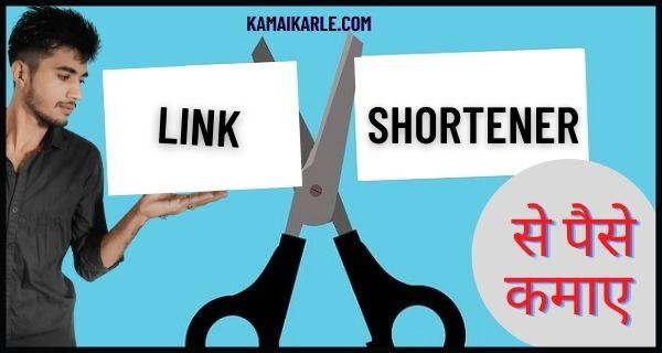 URL Shortener से पैसे कैसे कमाए