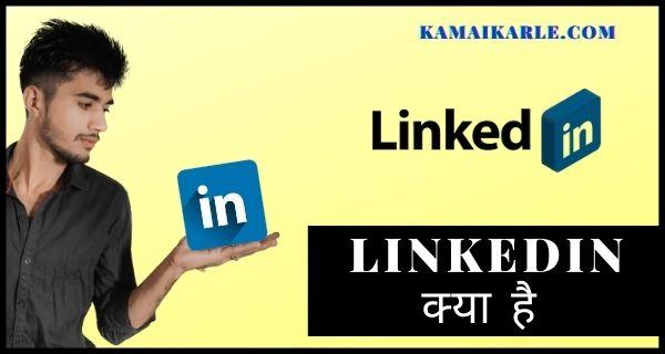 LinkedIn क्या है