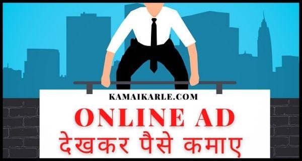 Ads देखकर पैसे कैसे कमाए