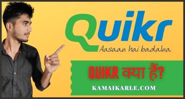 Quikr क्या है
