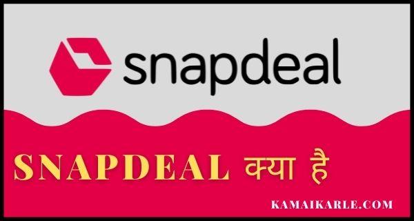 Snapdeal क्या है