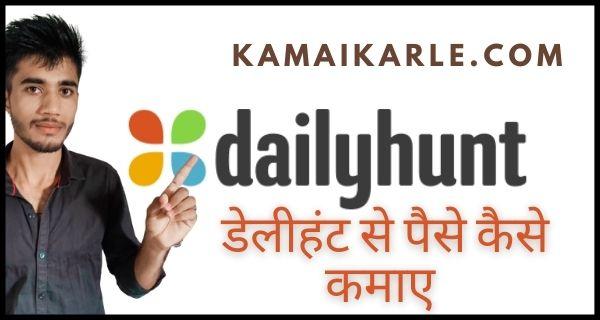 Dailyhunt से पैसे कैसे कमाए