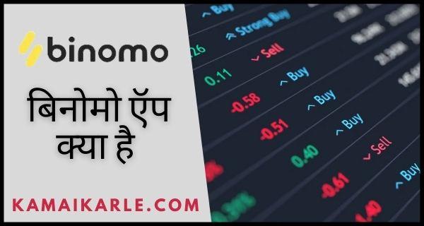 Binomo App क्या है Binomo से पैसे कैसे कमाए ~ 2021