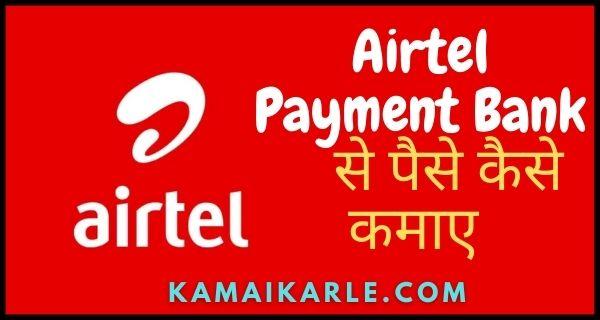 Airtel Payment Bank से पैसे कैसे कमाए~ 2021