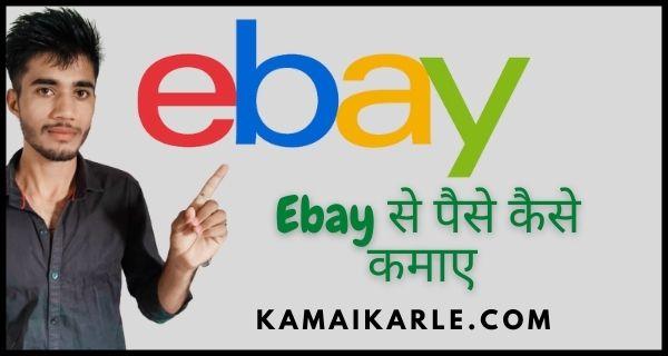 Ebay से पैसे कैसे कमाए