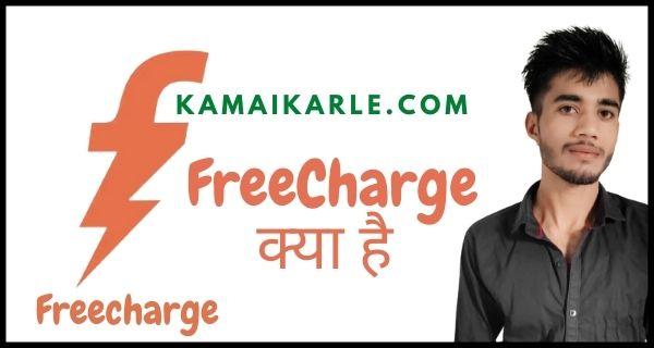 FreeCharge क्या है