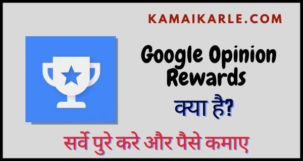 Google Opinion Rewards से पैसे कैसे कमाए ~ 2021