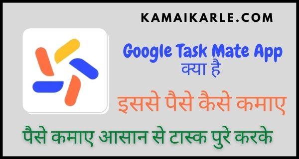 Task Mate App क्या है