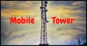 मोबाइल टावर कैसे लगवाये घर पर मोबाइल टावर कैसे लगवाये मोबाइल टावर कैसे लगवाये इन हिंदी जिओ टावर कैसे लगवाये मोबाइल टावर लगवाना है