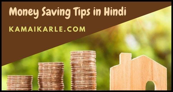 पैसे बचाने के आसान तरीके। Money Saving Tips in Hindi 2021