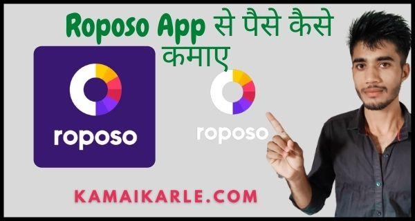 Roposo App क्या है