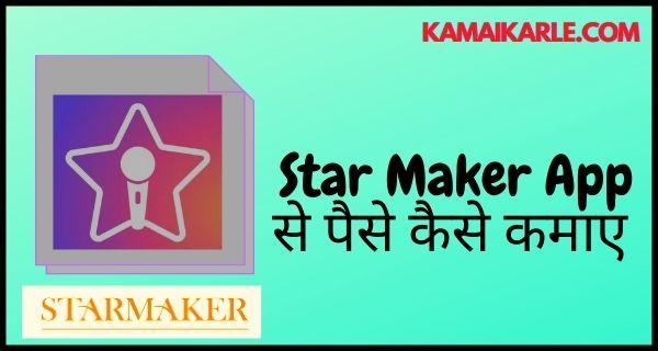 Star Maker से पैसे कैसे कमाए