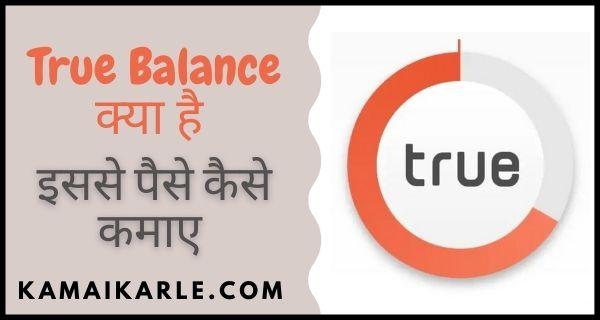 True Balance क्या है