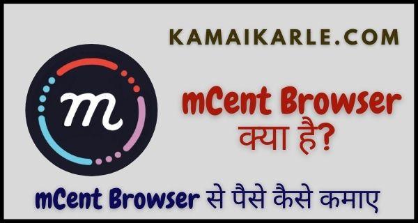 mCent Browser से पैसे कैसे कमाए mCent Browser से क्या होता है mCent App क्या है mCent Browser का प्रोमो कोड क्या है mCent Browser से रिचार्ज कैसे करे